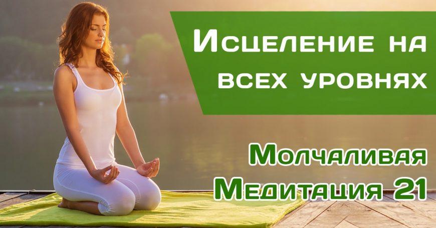 Молчаливая медитация 21 «Исцеление на всех уровнях»