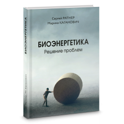 книга Биоэнергетика Решение проблем